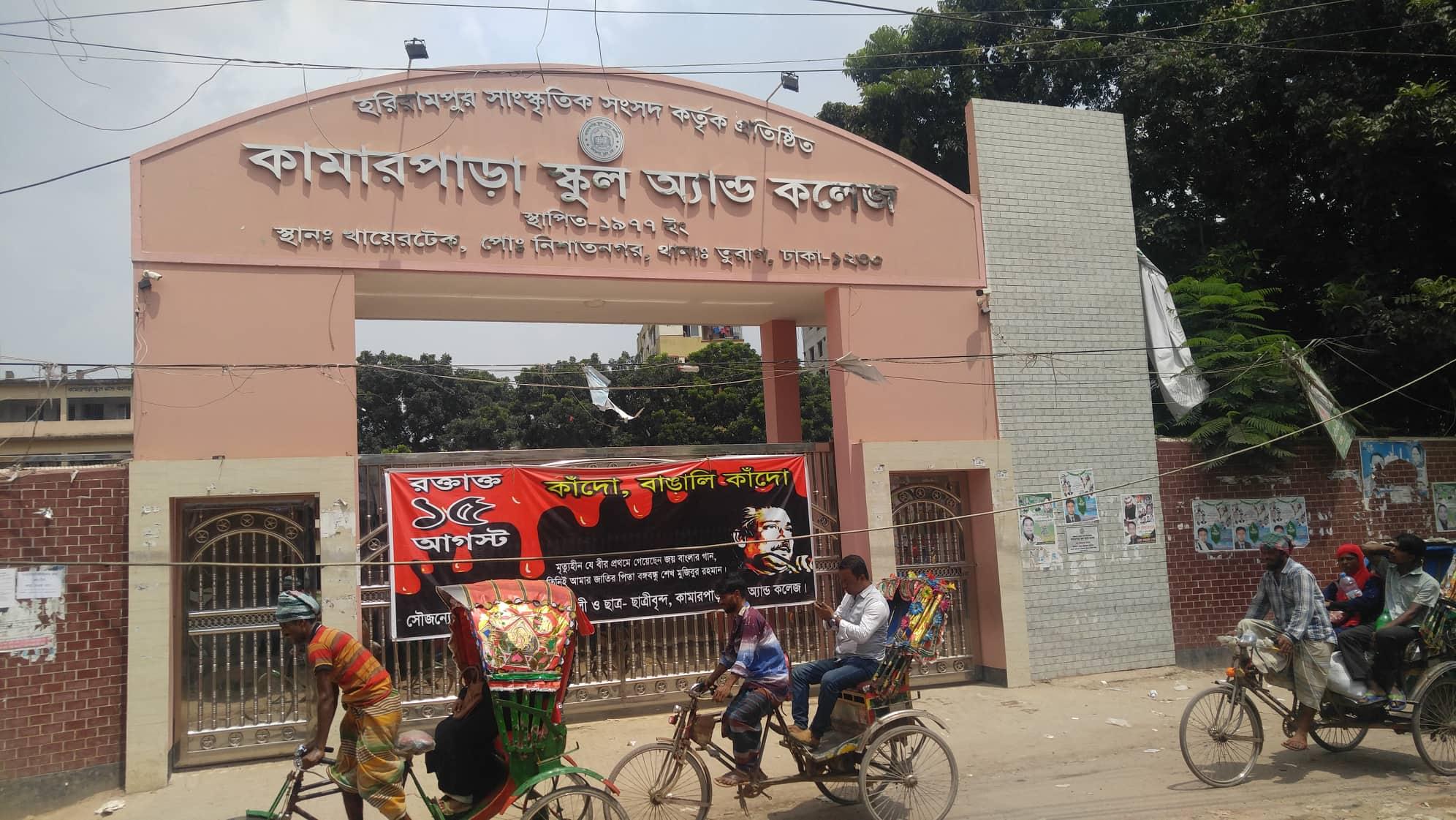 উত্তরার কামারপাড়া স্কুল অ্যান্ড কলেজের প্রধান শিক্ষকসহ তিনজনের বিরুদ্ধে যৌনরানি মামলা
