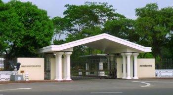 প্রধানমন্ত্রী কার্যালয়